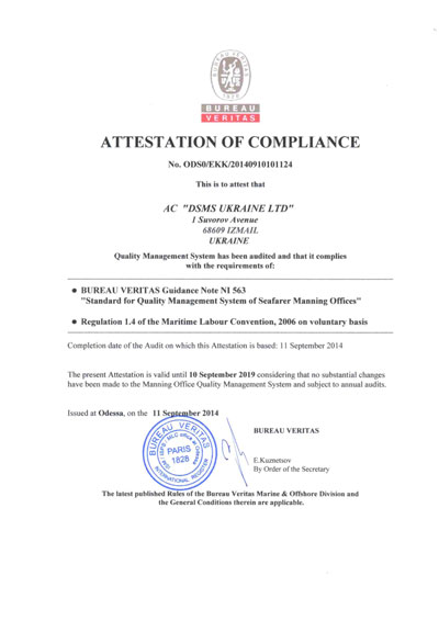 ATTESTATION OF COMPLIANCE